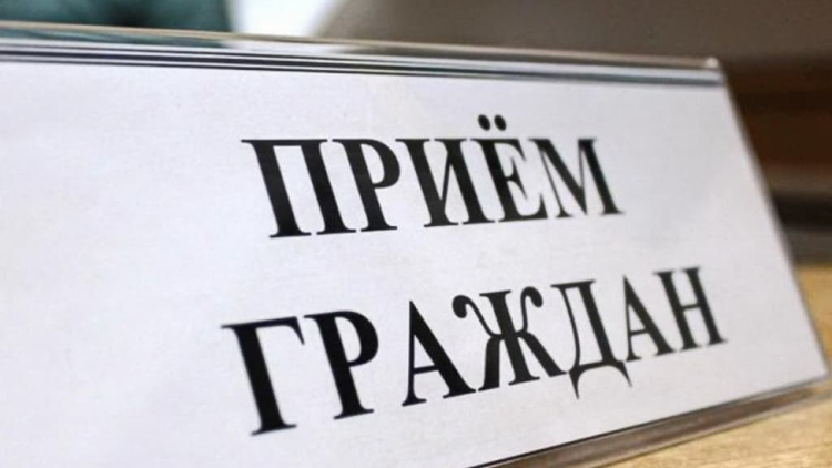 Депутат проведет прием граждан