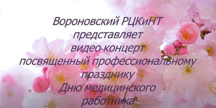 Вороновский РЦКиНТ представляет видеоконцерт посвященный Дню медицинских работников