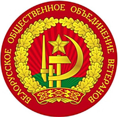 ОБРАЩЕНИЕ Гродненской областной организации Белорусского общественного объединения ветеранов  к гражданам Гродненщины