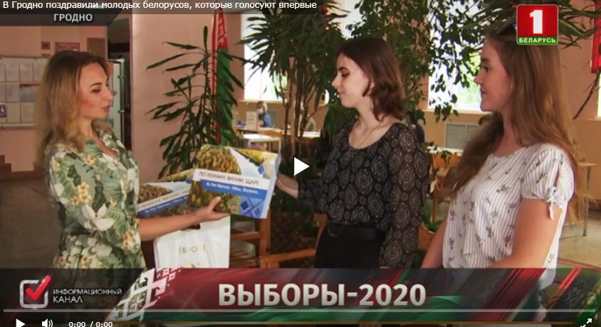В Гродно поздравили молодых белорусов, которые голосуют впервые