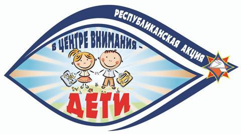 Республиканская акция МЧС «В центре внимания — дети!» стартует 17 августа