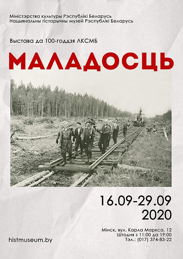 Национальный исторический музей Республики Беларусь приглашает на выставку «Молодость»