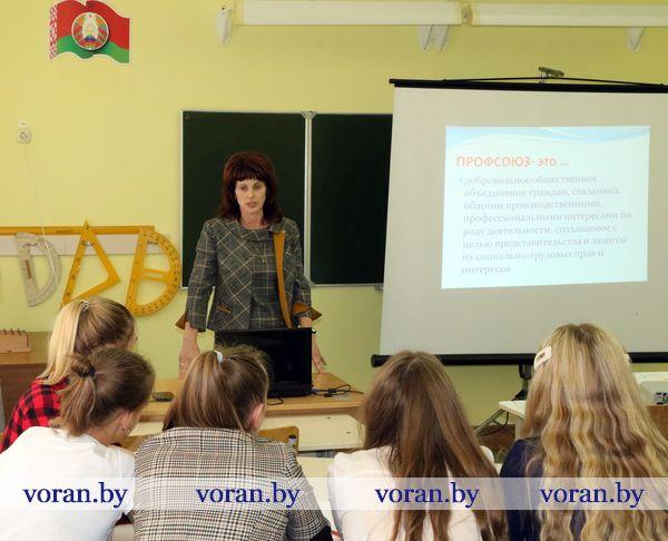 Профсоюзы проводят тематические уроки в школах Вороновщины