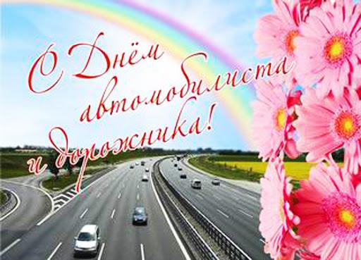 Сегодня — День автомобилиста и дорожника