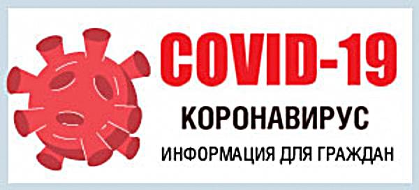 Видеоролики по профилактике сезонного распространения инфекции, вызванной коронавирусом COVID-19