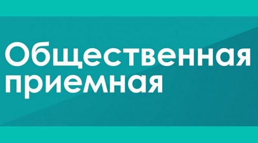 Общественная приемная начинает свою работу в Вороново